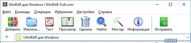Архиватор WinRAR для Windows 10
